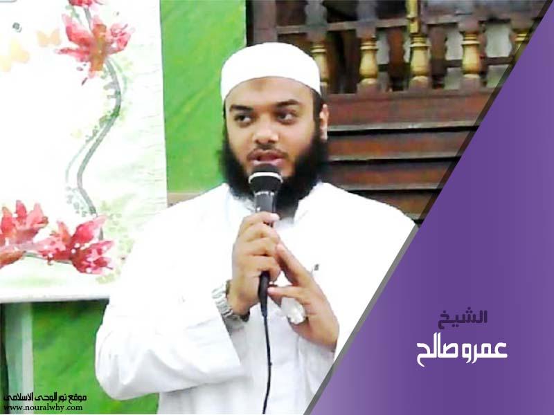 الشيخ عمرو صالح