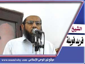 الشيخ فريد فويله
