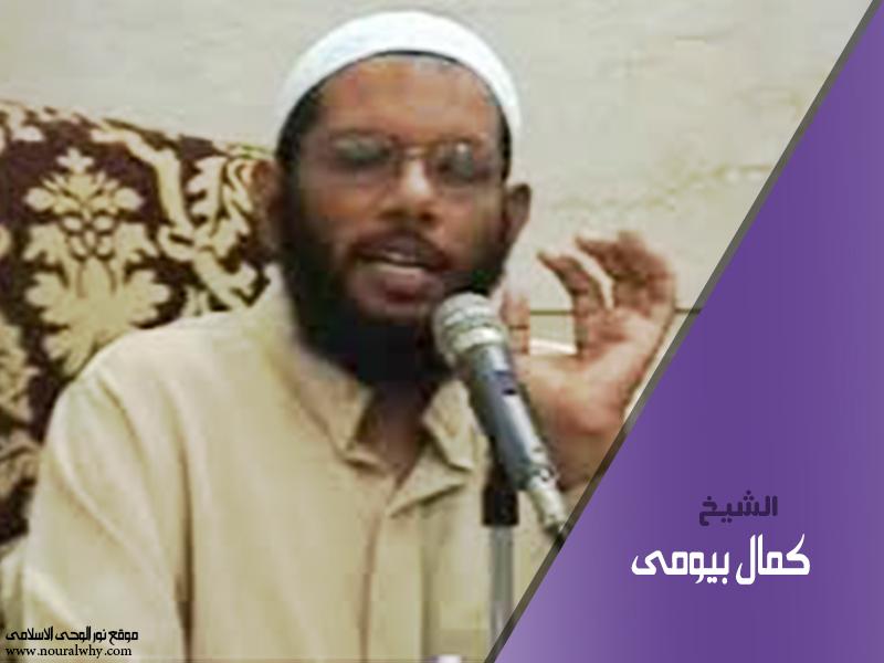 الشيخ كمال بيومى