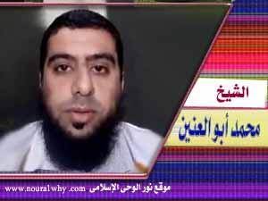الشيخ محمد ابو العينين