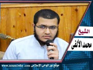 الشيخ محمد الالفى
