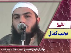 الشيخ محمد كمال