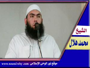 الشيخ محمد حسين هلال