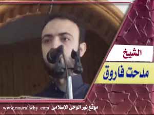 الشيخ مدحت فاروق