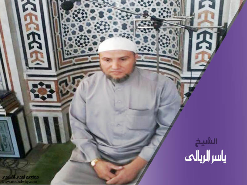 الشيخ ياسر الريالى