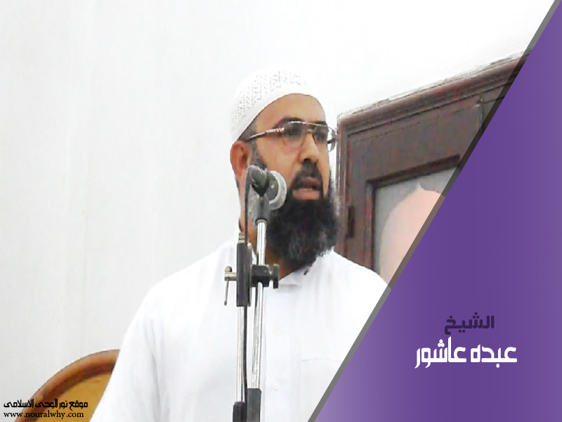 الشيخ عبده عاشور